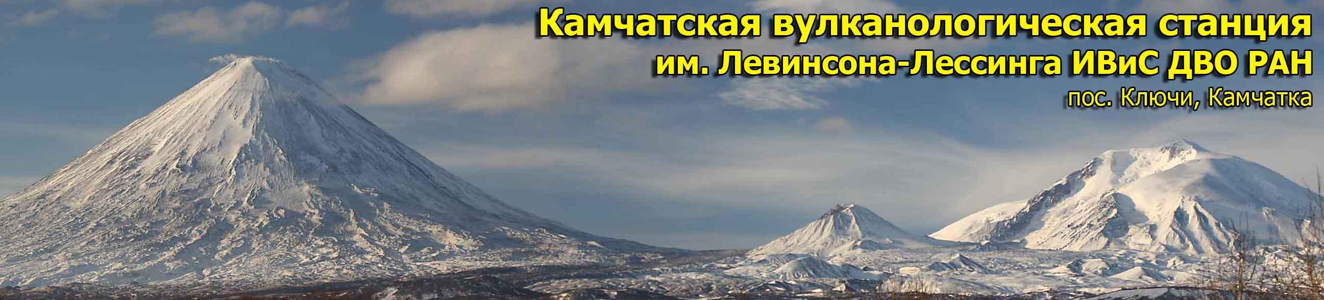 Вулканостанция п. Ключи