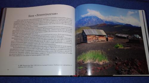 "Книга ""Камчатка глазами вулканолога"""